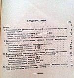 """И.Фролов """"Бескопировальное размножение чертежно-технической документации"""". 1961 год, фото 10"""