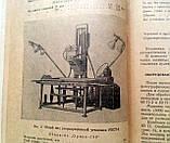 """И.Фролов """"Бескопировальное размножение чертежно-технической документации"""". 1961 год, фото 5"""