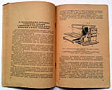 """И.Фролов """"Бескопировальное размножение чертежно-технической документации"""". 1961 год, фото 7"""