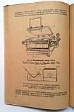 """И.Фролов """"Бескопировальное размножение чертежно-технической документации"""". 1961 год, фото 8"""