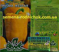 Перец Призма желтая, сорт средне-ранний для консервации, растет-открытый грунт, теплицы