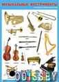 Музыкальные инструменты эстрадно-симфонические
