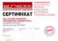 sertifikat_ene__rup_enekst.jpg