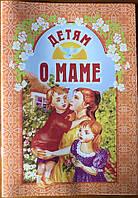 Детям о маме. Составитель А. В. Велько., фото 1
