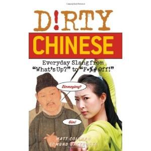 Словник-довідник з китайським сленгу та ненормативної лексики Dirty Chinese