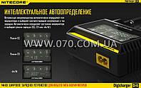 Зарядное устройство универсальное Nitecore Digicharger D4, 4 канала, LCD дисплей, поддерживает Li-ion, Ni-MH и Ni-Cd AA (R6), ААA (R03), AAAA, С (R14)