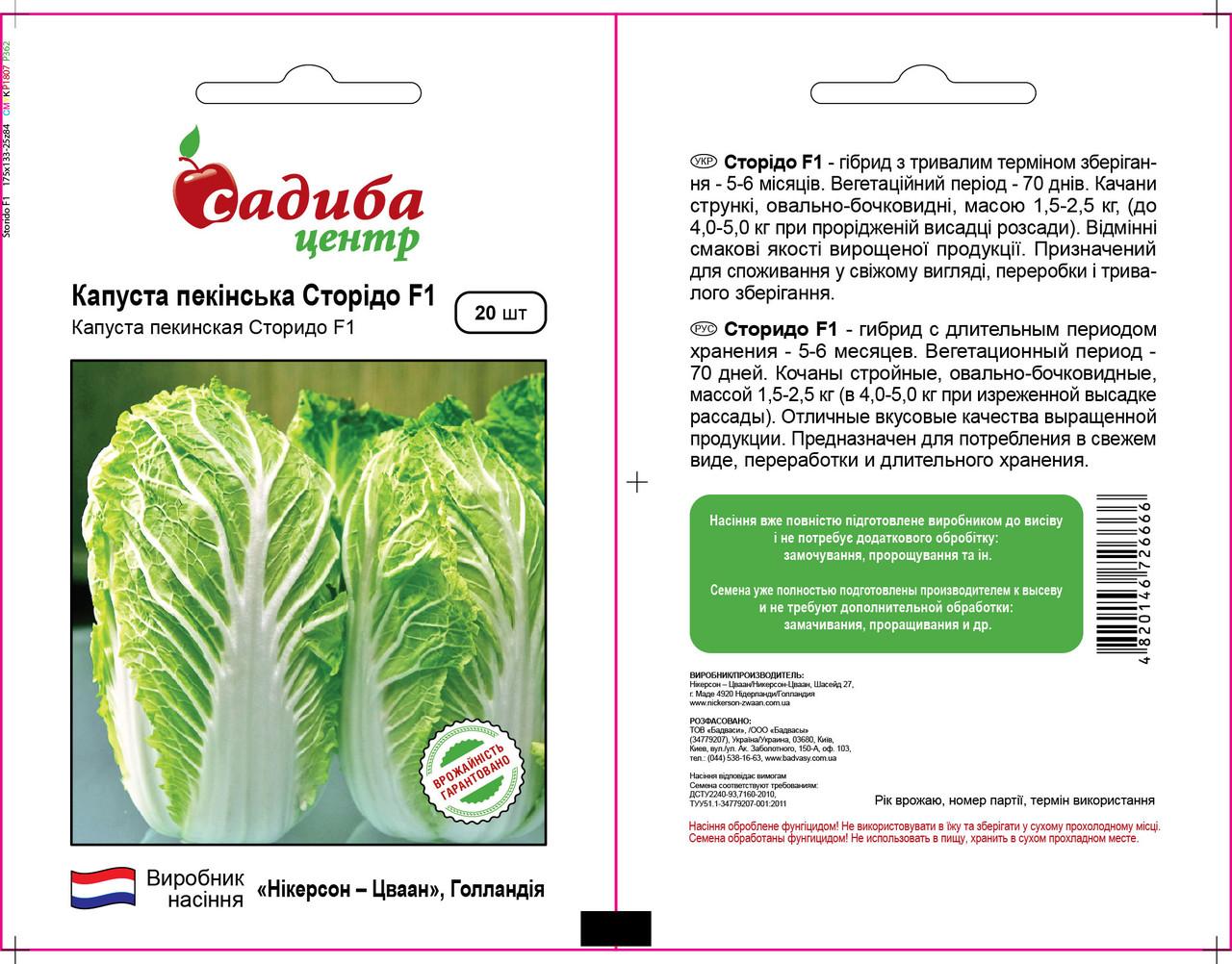 Семена капусты Сторидо F1 (Nickerson-Zwaan / САДЫБА ЦЕНТР) 20 семян — (70 дней), для хранения, пекинская