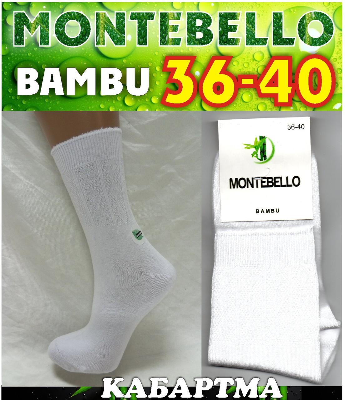 Носки женские MONTEBELLO Турция бамбук резинка кабартма 36-40 размер белые НЖД-02526