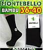 Носки женские MONTEBELLO Турция бамбук резинка кабартма 36-40 размер чёрные НЖД-02527