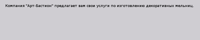 "Декоративные мельницы от ""Арт-Бастион"""