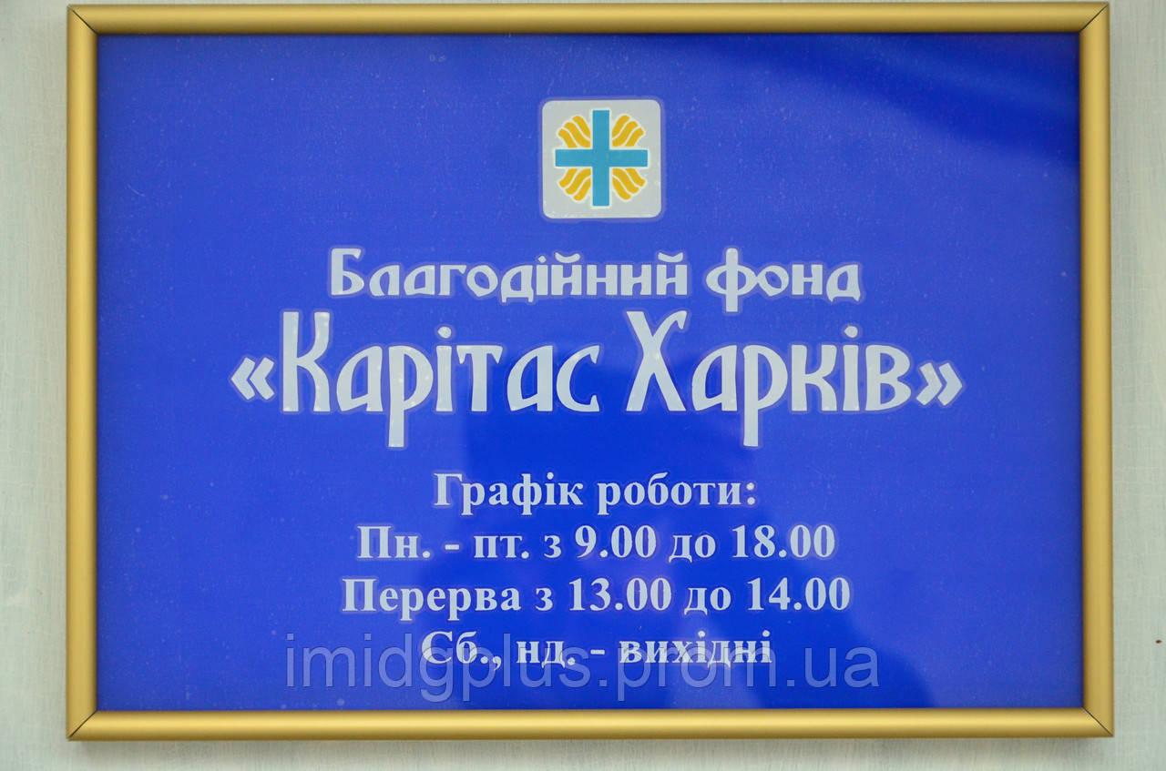 Изготовление табличек в рамке А4 - ИмиджПлюс в Харькове