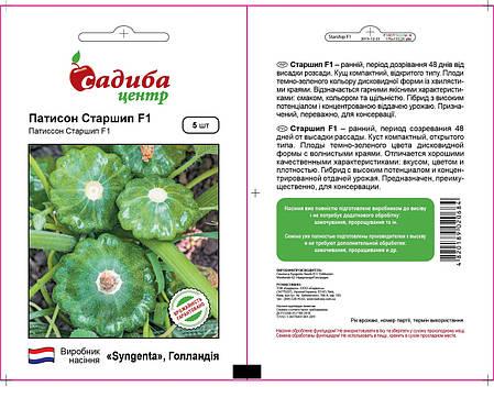 Семена патиссона Старшип F1, 5 семян — ранний гибрид (48 дней), темно-зеленый Syngenta, фото 2