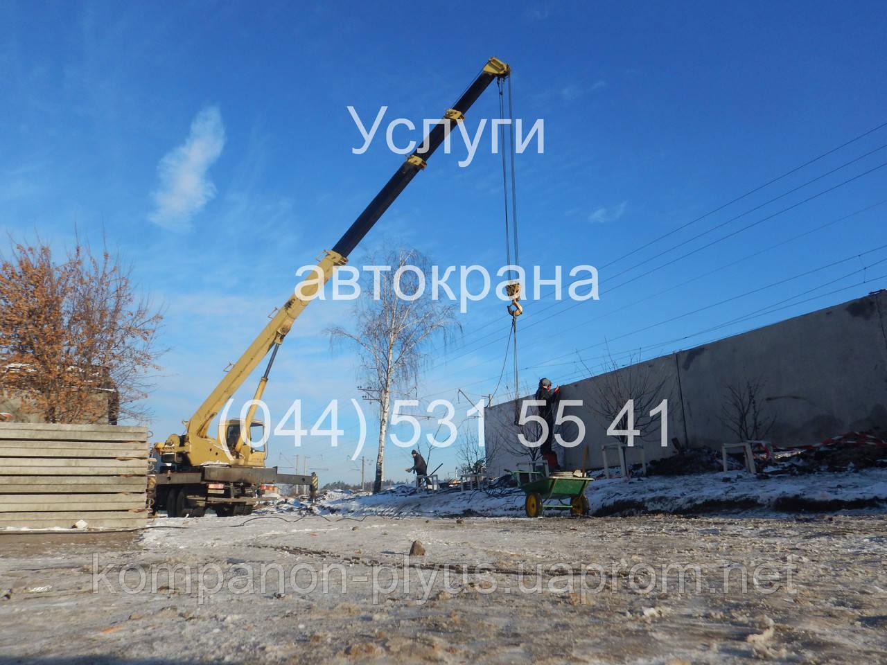 Услуги автокрана (067) 232 81 77