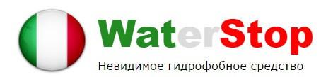 Водоотталкивающее супергидрофобное средство WaterStop