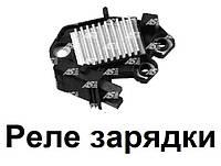 Реле зарядки генератора.