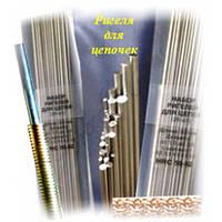 Ригели для цепей( 1,0-3,0 мм, шаг 0,1 мм,+3.2 мм ,3,5 мм ,4,0 мм .4.5 мм .5,0 мм 26 шт, L-300 мм)