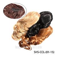 Шиньоны на заколках   SHS-CCL-(01-15)