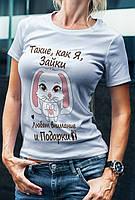 """Женская футболка """"Такие зайки как я любят внимание и подарки"""""""