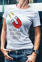 """Женская футболка """"Магнит для красивых парней"""""""