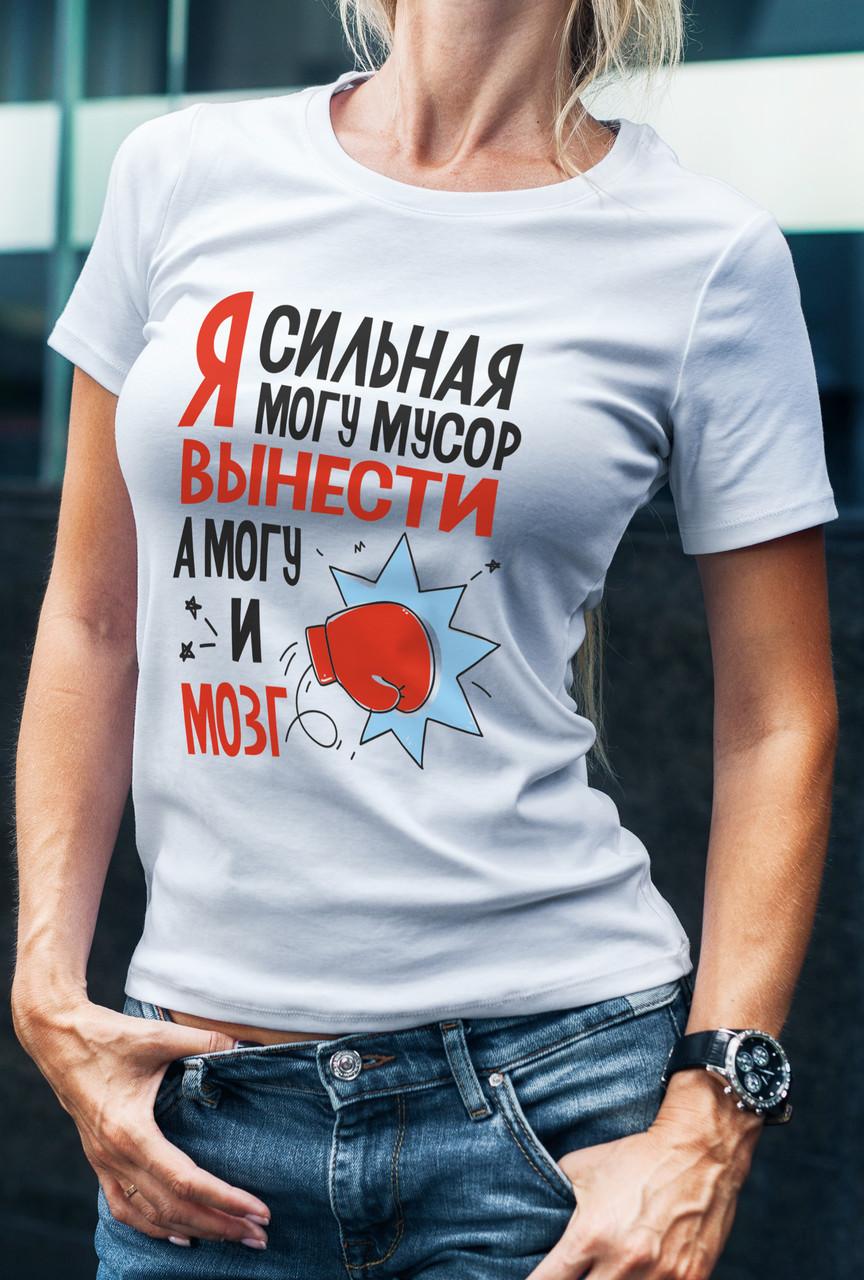 """Женская футболка """"Я сильная могу мусор вынести, а могу и мозг"""""""