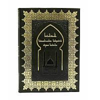 Ислам. Классическое искусство стран ислама. Б.В. Веймарн.