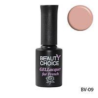 "Гель-лак для френча ""Beauty Choice""  10мл.  BV-09"