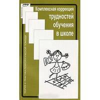 Комплексная коррекция трудностей обучения в школе. Ж.М. Глозман и А.Е. Соболева