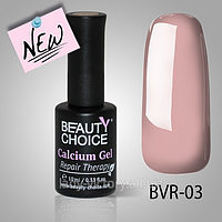 Восстанавливающее средство для натуральных ногтей с кальцием Calcium Gel. BVR-03