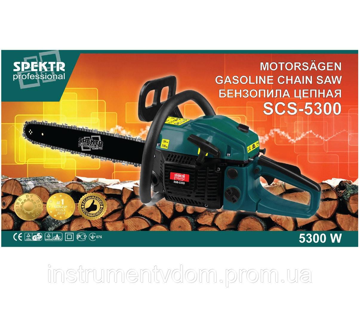 Бензопила Spektr 45-5300 (2 шины/2 цепи)