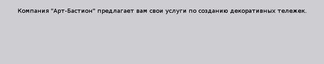 "Декоративные тележки от ""Арт-Бастион"""