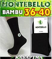 Носки женские MONTEBELLO Турция бамбук резинка кабартма 36-40 размер чёрные НЖД-527