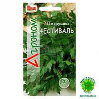 Петрушка листовая Фестиваль 2г