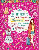 Книжка для малювання, творчості та моди для стильних сучасних дівчат