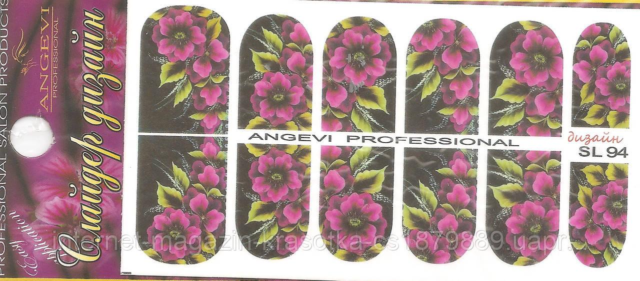 Слайдер-дизайн для ногтей Angevi SL 94