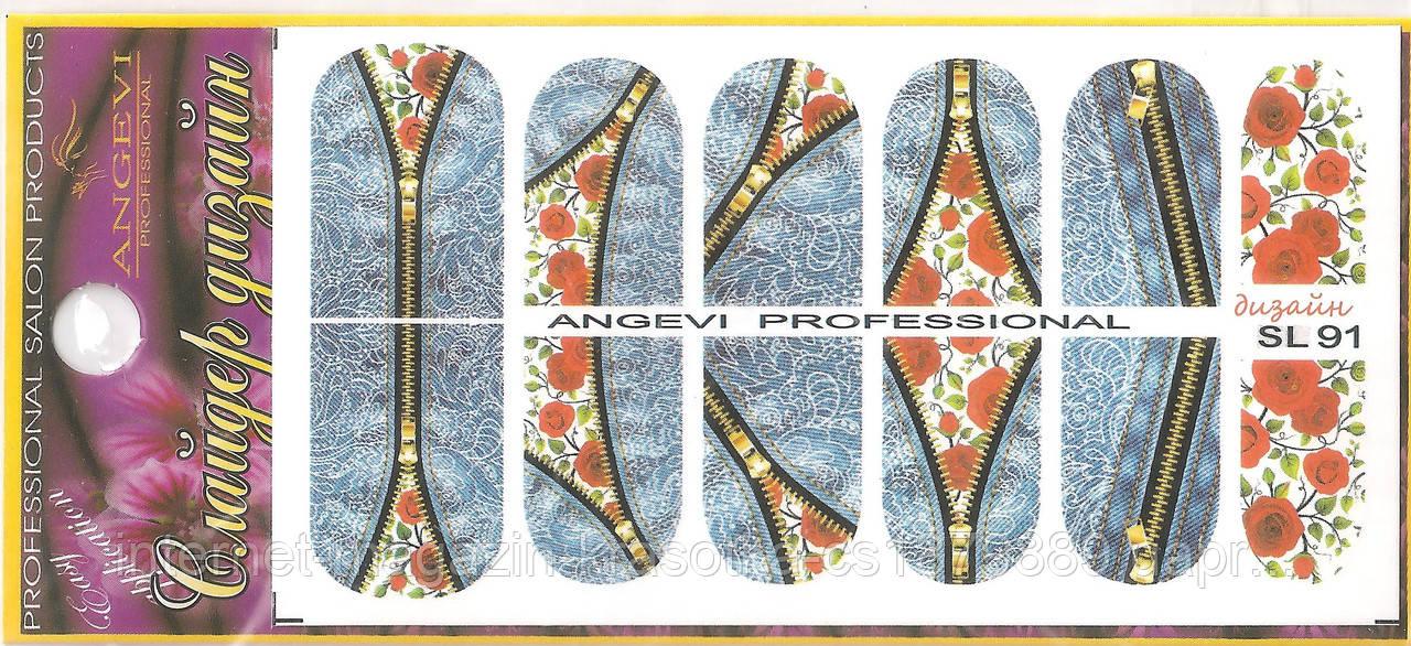 Слайдер-дизайн для ногтей Angevi SL 91