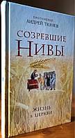Созревшие нивы. Жизнь в Церкви. Протоиерей Андрей Ткачев