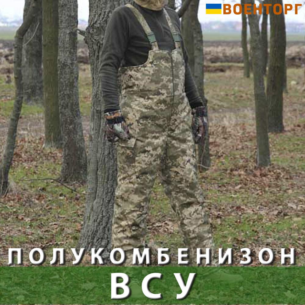 """Камуфляжные штаны ВСУ утепленные """"Полукомбинезоны"""""""