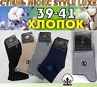"""Носки демисезонные 39-41 размер  """"STYLE LUXE"""" Стиль Люкс хлопок ассорти  НМД-447"""