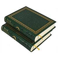 История Ислама (4 тома в двух книгах в футляре)
