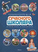 Книги Енциклопедія сучасного школяра