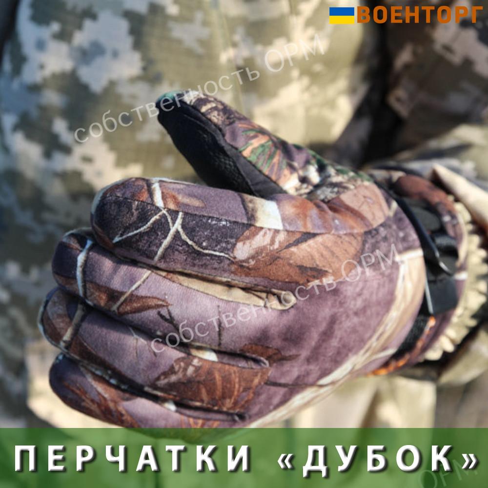 """Перчатки мембранные для охоты и рыбалки """"Дубок"""""""