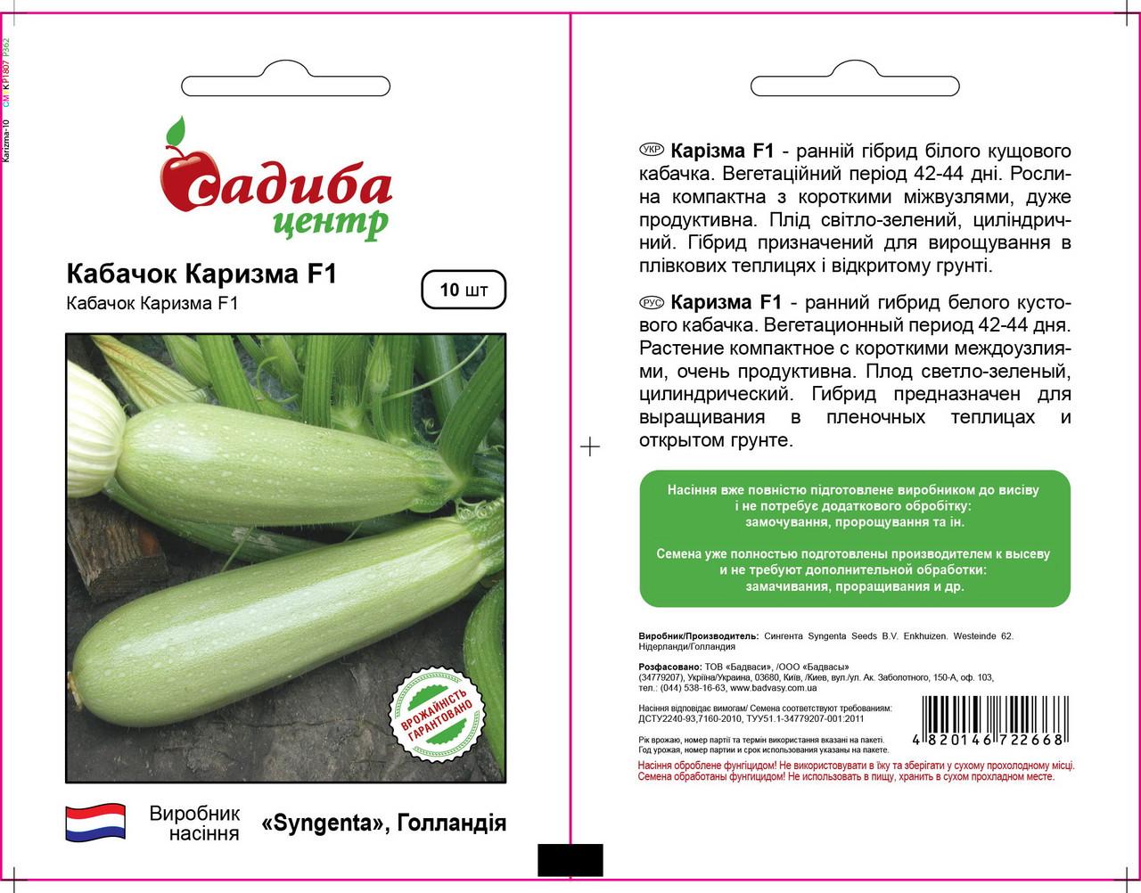 Семена кабачка Каризма F1 (Syngenta, САДЫБА ЦЕНТР), 10 семян — ранний гибрид (40 дней), светлый