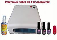 Стартовый набор для покрытия гель лаком Sofia (5 позиций). УФ лампа мини на 36 вт. без гарантии
