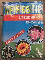 Торфосуміш для квітучих рослин  Антуріум, 7л Мрія квітів