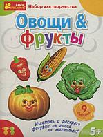 Набор для творчества  Фрукты и Овощи