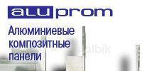 Композитные панели Алюпром 3 мм