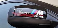 Наклейка на зеркала BMW Powered by Motorsport ///M - белая