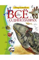 Книга Всё о динозаврах. Энциклопедия