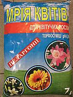 Торфосуміш для квітучих рослин Пеларгонія, 7л Мрія квітів