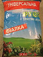 Торфосуміш для квітучих рослин Фіалка,  2,5л